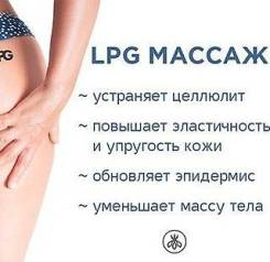 Массаж LPG. RF-лифтинг. Кавитация. Лазерная эпиляция