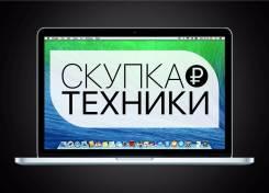 Скупка Техники Дорого 100%! Ноутбук, Телефон, Планшет