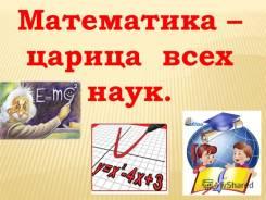Репетитор по математике 5-9 кл (подготовка к ОГЭ)