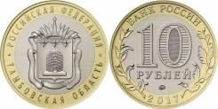 Тамбовская область биметалл 10 рублей