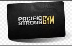 Куплю Абонемент в Pacific strong gym