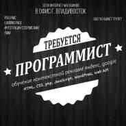 """Программист. ООО """"Ко-бинет групп"""". Улица Союзная 20а"""