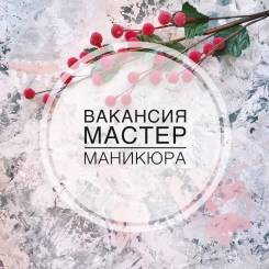 Мастер маникюра. ИП Смородинова Д.А. Улица Суханова 4