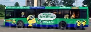Реклама на транспорте. Размещение в автобусах от 2000 р/мес