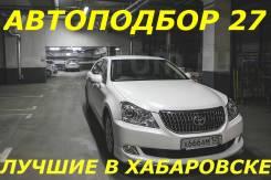 """""""Автоподбор 27"""" Профессиональная Помощь ПРИ Покупке АВТО в Хабаровске!"""