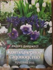 """Подарочное издание """"Контейнерное садоводство круглый год"""""""