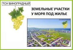 Земельный участок у моря ИЖС. 487 кв.м., собственность, электричество, от частного лица (собственник)