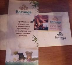 "Продам подарок на посещение спа-салона""Baronga"""