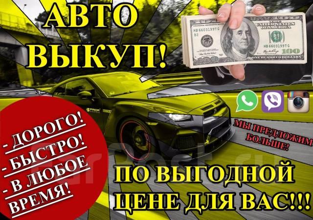 Выкуп авто! ЦЕНЫ самые высокие! дтп, арест, запрет, неисправные и т. д