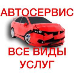 Автосервис. Покраска, полировка, кузов, ходовая, двигатель, АКПП