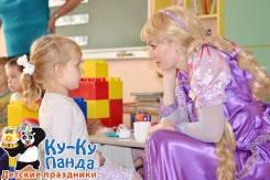 Рапунцель (аниматор/герой/персонаж/актер) на детский праздник