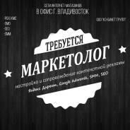 """Интернет-маркетолог. ООО """"Ко-бинет групп"""". Улица Союзная 20а"""