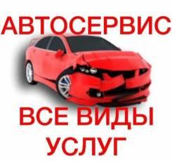 Кузовной ремонт, покраска авто, ремонт ДВС, АКПП, МКПП, Ремонт ходовой!