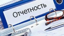 Подготовка отчетов для сдачи в Налоговую и другие госорганы! 500 р.