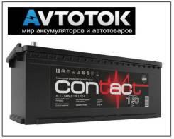 Contact. 190 А.ч., Обратная (левое), производство Россия