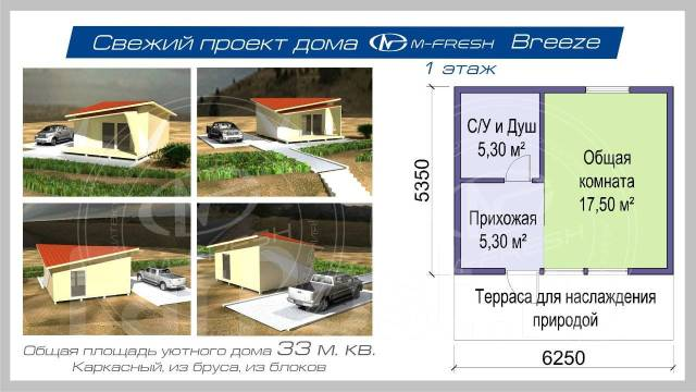 Готовые проекты 1-этажных домов! Доработаем план и фасады. Посмотрите!