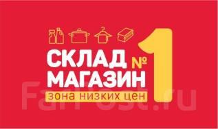 """Товаровед. ООО """"Склад - Магазин №1"""". Улица Лазо 2д"""
