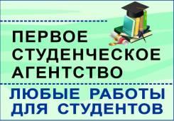 Задачи, рефераты, контрольные, курсовые, дипломные работы, чертежи