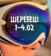 Томск - Шерегеш 1-4 февраля