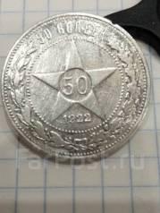 50 копеек 1922 год Рсфср Серебро!