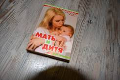 3 книги по уходу за ребенком. Одним лотом