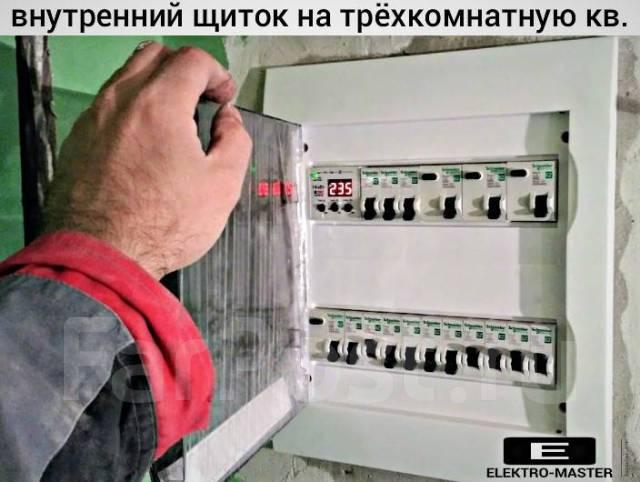 Услуги электрика. Монтаж розеток, выключателей, счётчика, щитка, проводки