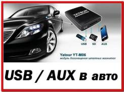 MP3 USB адаптер для штатных автомагнитол Toyota. Honda. Nissan.