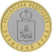 10 рублей Пермский край 2010 год биметалл