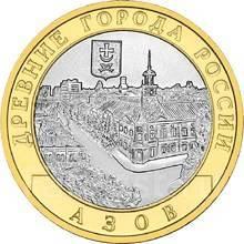 10 рублей Азов спмд. 2008 год.