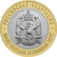 10 рублей Ямало-Ненецкий ПО 2010 год биметалл