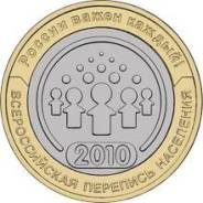 10 рублей Перепись населения биметалл 2010 год