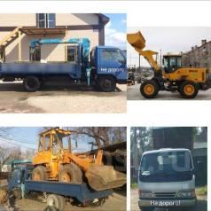 Услуги эвакуатора, грузовик с манипулятором, самосвал, такси, мусор.