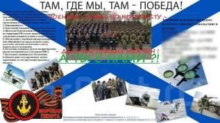 Военнослужащий по контракту. Министерство обороны , 155 отдельная бригада морской пехоты. Улица Карьерная 31