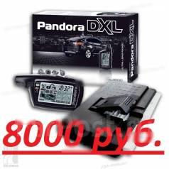 Pandora за 8000 рублей с установкой ! ! !