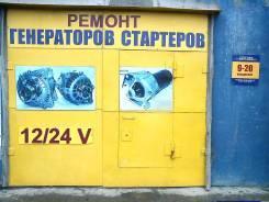 Ремонт генераторов, стартеров, ремонт автомобильной электрики.