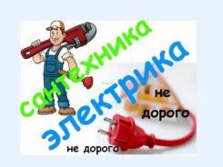 Сантехник-Электрик