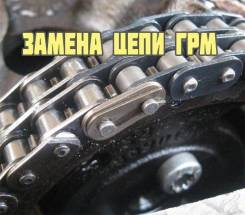 Замена цепи ГРМ