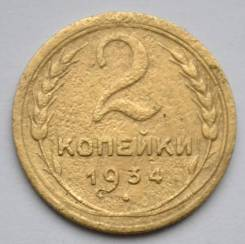 2 Копейки 1934