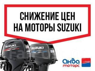 Снижение цен на моторы Suzuki!