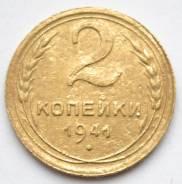 Фронтовые нечастые 2 копейки 1941 года.
