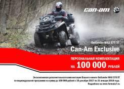 BRP Can-Am Outlander Max 570 XT. исправен, есть птс, без пробега
