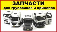 Ремонт и Запчасти для Европейских грузовиков и полуприцепов
