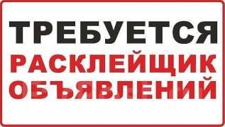 """Расклейщик. ООО МКК """"ПФК ДВ 25"""""""