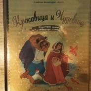 Куплю 13 выпуск золотой коллекции сказок Дисней