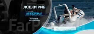Лодка РИБ Stormline Mercury в Иркутске! Гарантия 5 ЛЕТ!