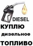 Дизельное топливо.