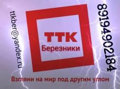 Интернет и ТВ от ТТК