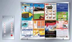 Реклама в лифтах. Размещение рекламы в лифтах Все районы. От 4500р/мес