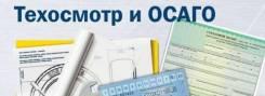 """Страховой агент. ООО """"Регион ДВ"""". Улица 50 лет Октября 8"""