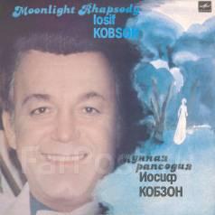 1984 Иосиф Кобзон - Лунная рапсодия